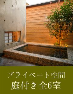 プライベート空間庭付き全6室