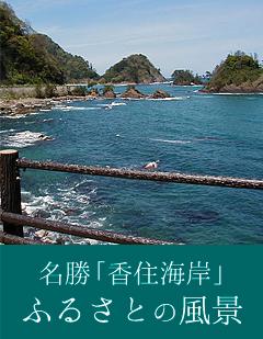 名勝「香住海岸」ふるさとの風景